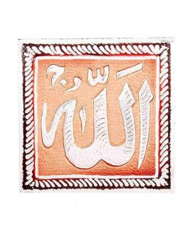 Embossed ALLAH Wall Frame