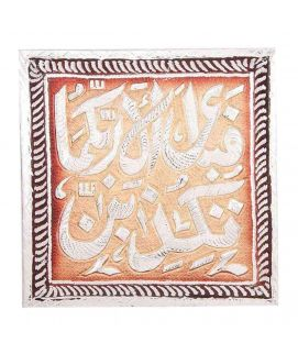Embossed Quranic Verse Wall Frame