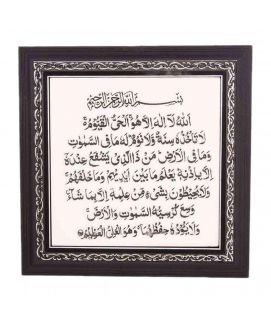 HIGHNESS COLLECTIONS 8x8Tile Embossed Quranic Verse In Beautiful Classic Wooden Frame